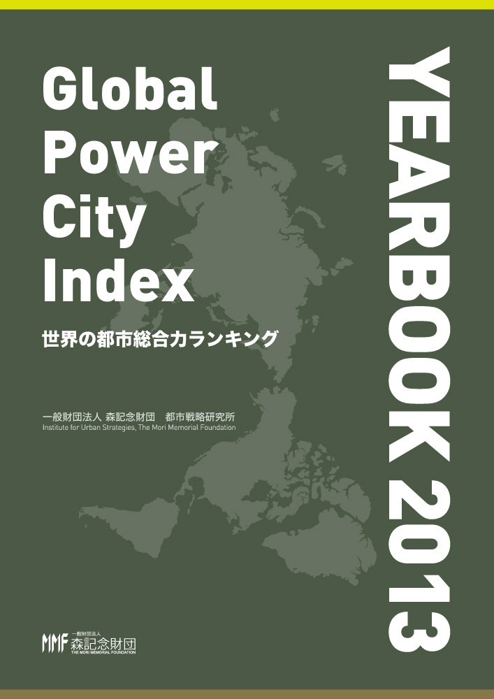 世界の都市総合力ランキング Global Power City Index YEARBOOK 2013(CDR付)