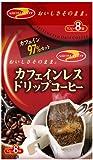 アロマポットカフェインレスコーヒー 10g×8袋