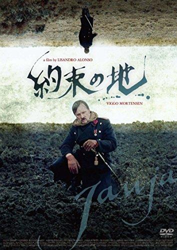 約束の地 [DVD]