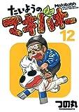 たいようのマキバオー 12巻 5/19発売