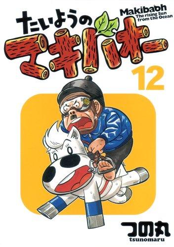 たいようのマキバオー 12 (プレイボーイコミックス)