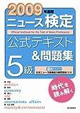 ニュース検定公式テキスト&問題集5級 (2009年度)