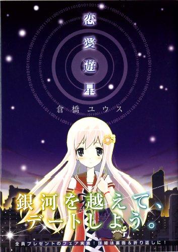 恋愛遊星 (MFコミックス アライブシリーズ)