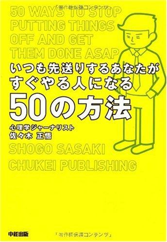 佐々木正悟『いつも先送りするあなたがすぐやる人になる50の方法』