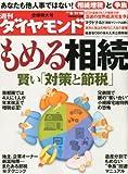 週刊 ダイヤモンド 2012年 8/18号 [雑誌]
