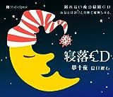 寝落ちCD「夢十夜」夏目漱石