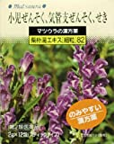 【第2類医薬品】柴朴湯 エキス細粒 12包
