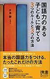 国語力のある子どもに育てる3つのルールと3つの方法 (ディスカヴァー携書)