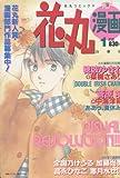 花丸漫画 1 (花丸コミックス)