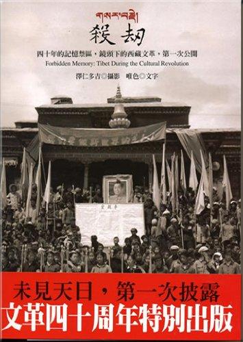 殺劫-四十年的記憶禁区,鏡頭下的西蔵文革第一次公開(中国語)