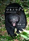 ツキノワグマ (知られざる狩人の生態) [DVD]