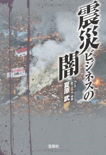 震災ビジネスの闇 (宝島SUGOI文庫)