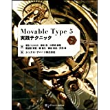 Movable Type 5���H�e�N�j�b�N���� �g�V�q���ɂ��