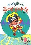 海の女王のわな (かいぞくポケット 8)