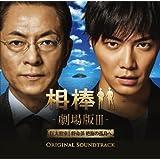相棒・劇場版III-オリジナル・サウンドトラック (2枚組ALBUM)