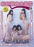 桃色聖春女学園16(DVD付) PEACH-022D