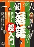 一個人 (いっこじん) 2009年 05月号 [雑誌]