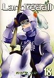 Landreaall 18巻 (IDコミックス ZERO-SUMコミックス)