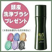 クオレ AXI 薬用 サイトプライン AX(育毛剤)[医薬部外品] ブラシ無料(ブラシの色はお選びいただけません)