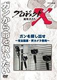 プロジェクトX 挑戦者たち ガンを探し出せ〜完全国産・胃カメラ開発〜 [DVD]