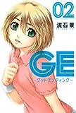 GE~グッドエンディング~(2) (少年マガジンKC)