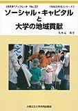 OMUPブックレットNo.32 (「地域活性化」シリーズ2) ソーシャル・キャピタルと大学の地域貢献 (OMUPブックレット NO. 32 「地域活性化」シリーズ 2)