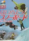 はじめよう!スノーボード―ハーフパイプに挑戦 (よくわかるDVD+BOOK)