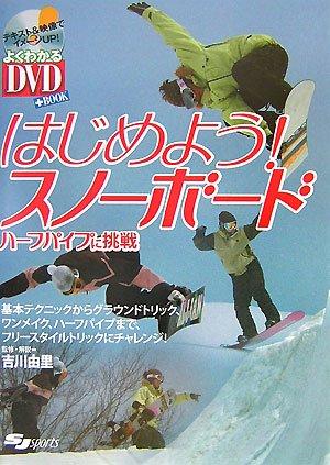 DVD付 はじめよう!スノーボード―ハーフパイプに挑戦 (よくわかるDVD+BOOK)