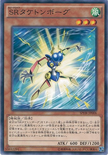 遊戯王カード SPHR-JP006 SRタケトンボーグ (ノーマル)遊戯王アーク・ファイブ [ハイスピード・ライダーズ]