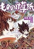もののけ草紙(3)(ぶんか社コミックス)