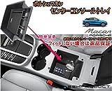 Amazon.co.jp(SSKPRODUCT) ポルシェ マカン MACAN 専用センター コンソールトレイ ぴったりフィット フィットしない場合は無条件で返品保証