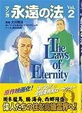 マンガ永遠の法Vol.2 (OR COMICS)