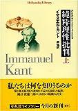 純粋理性批判 (上) (平凡社ライブラリー (527))