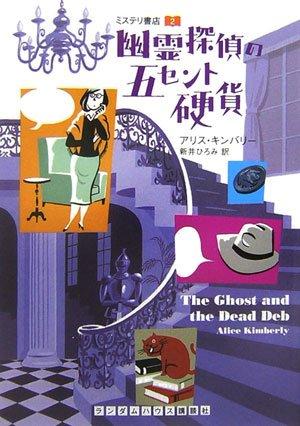 幽霊探偵の五セント硬貨 ミステリ書店 2