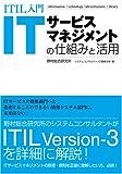 ITIL入門 ITサービスマネジメントの仕組みと活用