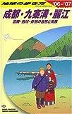 地球の歩き方 ガイドブック D06 成都・九寨溝・麗江 雲南・四川・貴州の自然と民族