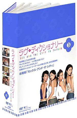 ラヴ・ディクショナリー DVD-BOX3