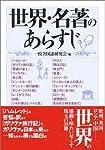 世界・名著のあらすじ (コスモ文庫)