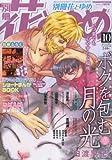 別冊 花とゆめ 2013年 10月号 [雑誌]