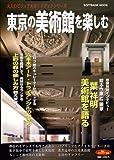 東京の美術館を楽しむ (SOFTBANK MOOK 大人のビジュアルガイドブックシリーズ) (SOFTBANK MOOK 大人のビジュアルガイドブックシリーズ)