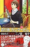 のだめカンタービレ(12) (講談社コミックスKiss (544巻))