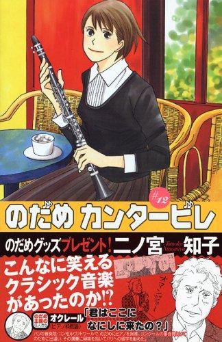のだめカンタービレ (12) (講談社コミックスKiss (544巻))