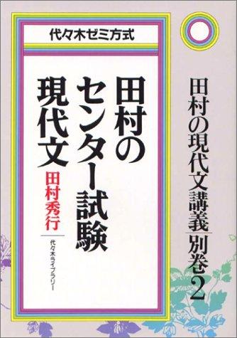 田村のセンター試験現代文