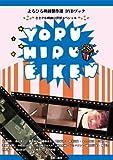 よるひる映研傑作選DVDブック―ささやか映画の世界スペシャル
