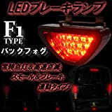 外付け(後付け)F1タイプLEDブレーキランプ 常時点灯&点滅点灯タイプ/F1風 LED バックフォグランプ