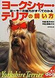 ヨークシャー・テリアの飼い方―ヨーキーの魅力がすべてわかる (愛犬セレクション)