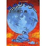 月光シャワー / 坂口 尚 のシリーズ情報を見る
