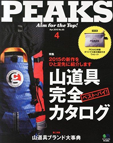 PEAKS(ピークス) 2015年 04 月号