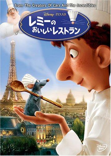 レミーのおいしいレストラン [DVD]