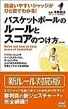 間違いやすいジャッジがひと目でわかる!  バスケットボールのルールとスコアのつけ方【第3版】